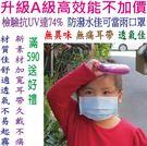 兒童口罩 防曬口罩 附檢驗報告【雨晴牌-抗UV三層不織布口罩】(A級高效能)@兒童-藍色@無異味