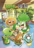 植物大戰殭屍:宇宙無敵好笑多格漫畫(6)