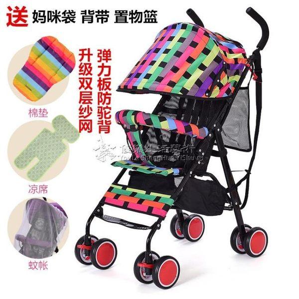 嬰兒推車四輪超輕便攜折疊手推傘車(升級款) YL-YETC135