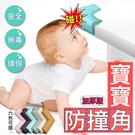 【G3507】 L型加厚防撞角 超柔軟兒童安全 防撞邊角 桌角防護 兒童防護角 附3M專用雙面膠 防撞條