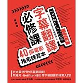 字幕翻譯必修課(40部電影接案練習本)