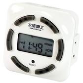 省電家族高效能數位定時器