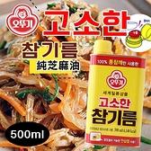 韓國 OTTOGI 不倒翁 100%純芝麻油 (鐵罐) 500ml 芝麻油 純芝麻油 韓式芝麻油 香油 韓式料理 調味醬