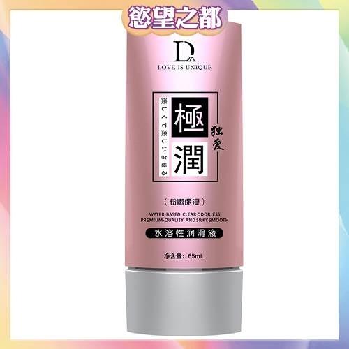 情趣商品 天然推薦水水的粉嫩 潤滑液 按摩液 按摩油 獨愛 極潤 水溶性潤滑液 65ml-粉嫩保濕