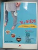 【書寶二手書T3/餐飲_YHM】一個人輕鬆煮_蔡全成 / 鄭亞慧