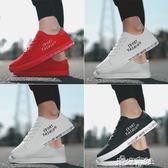 男鞋夏季鞋透氣韓版小白鞋百搭休閒鞋子男士帆布鞋 港仔會社