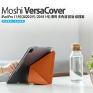 Moshi VersaCover iPad Pro 11 吋 (2020 2代 / 2018 1代) 專用 多角度 前後 保護套