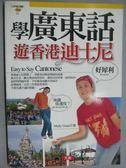【書寶二手書T1/語言學習_JNJ】學廣東話遊迪士尼_Mady Guan編著