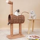 貓爬架 長頸鹿貓爬架貓窩貓樹一體貓架貓咪用品【快速出貨八五折】