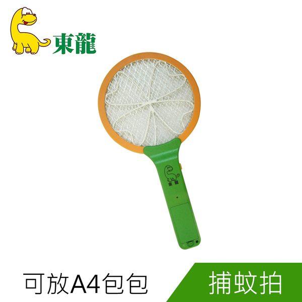 【可超商取貨】東龍攜帶式輕巧電蚊拍/捕蚊拍(TL-1301)可放入A4包包