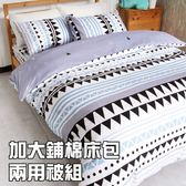 雙人加大床包兩用被四件組【地中海、加厚鋪棉床包】絲絨棉感、床包式、柔順觸感