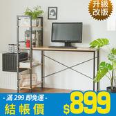 熱銷 工業風 書桌 電腦桌 辦公桌【I0036-A】ROMERO可調式層架電腦桌(兩色) MIT台灣製ac 完美主義