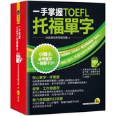 一手掌握TOEFL托福單字(線膠裝 免費附贈VRP虛擬點讀筆App 防水書套)