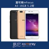 (現貨/免運/12期0利率+贈玻璃貼)鴻海 富可視 InFocus A3 /5.5吋螢幕/雙主鏡頭【馬尼通訊】
