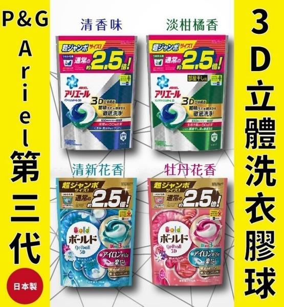 日本品牌【P&G】第三代 3D 2.5倍 洗衣膠球 補充包 44入