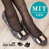 [Here Shoes]2色 格線質感 圓頭平底包鞋 金屬樣式蝴蝶結 OL必備品 豆豆鞋 ◆MIT台灣製─KTDW8665