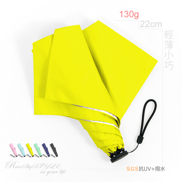 │RainSky│ 蛋捲130g-超輕量折疊傘 /傘雨傘大傘洋傘遮陽傘抗UV傘防風傘非長傘黑膠傘反向傘+4