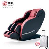 送24吋行李箱 / 輝葉 原力臀感按摩椅HY-5099(原力紅)