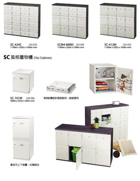 【量販 2臺】樹德 SC風格置物櫃臭氧科技鞋櫃 SCM3-1M4SA/收納/櫃子/書櫃/置物箱/鞋架/保險櫃/鎖櫃