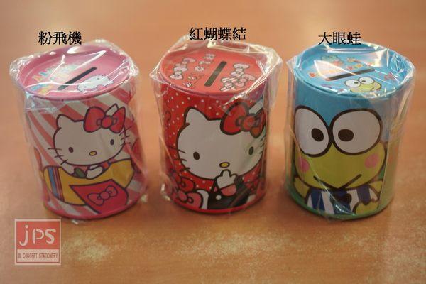 Hello Kitty 大眼蛙 小圓存錢筒 (紅蝴蝶結&粉飛機&大眼蛙)