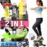 台灣製造!!雙效2in1扭腰踏步機(搖擺登山美腿機.上下左右踏步機.可變式搖擺踏步機【SAN SPORTS】