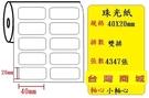 珠光貼紙 (雙排) (40X20mm) (4347張/捲) 適用:TSC TTP-244/TTP-345/TTP-247/T4e