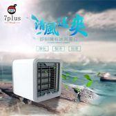 現貨!1代微型水冷扇 移動式冷氣冷風機 免運費 空調風扇 辦公室水冷空調