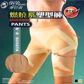 塑身褲  唐辛子 燃燒系塑身褲 束腰 塑腿 五分丈 台灣製 蒂巴蕾 De Paree