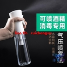 高壓噴霧瓶酒精消毒化妝補水超細細霧霧化噴瓶空瓶按壓稀釋噴壺