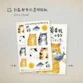 <揪暖心の老貓安養系列>到處都有你透明貼紙【臺北市流浪貓保護協會】