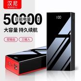 50000毫安大容量充電寶適用于vivo華為OPPO蘋果手機通用 安妮塔小鋪