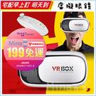 ✿mina百貨✿ 3D VR 原廠搖桿+眼鏡+遊戲(隨貨附QR Code) 虛擬眼鏡  頭戴式 【C0128】