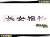 莫名其妙倉庫【GP026 長安福特字標】原廠 鍍鉻字標 长安福特 裝飾標