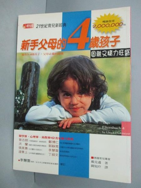 【書寶二手書T8/親子_GET】新手父母的4歲孩子_戴克邁