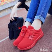 運動鞋男 秋季情侶男女防臭透氣跑步小紅鞋運動網鞋 nm9875【野之旅】