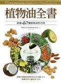 (二手書)植物油全書