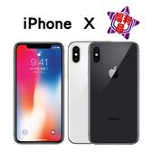 【福利品】9成5新 APPLE IPHONE X 256G 5.8吋 送全新配件+玻璃貼+保護套