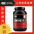 ON 100% Whey Protein金牌低脂乳清蛋白2磅(牛奶巧克力)(健身 高蛋白) 公司貨