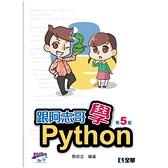跟阿志哥學Python(5版)(附範例光碟)
