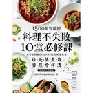 1500張實境照!料理不失敗10堂必修課:世界金牌團隊的100道美味家常菜
