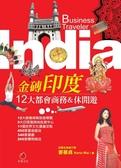 (二手書)金磚印度:12大都會商務&休閒遊