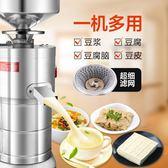豆漿機商用渣漿分離大型電動磨漿機大容量打漿機豆腐機全自動家用   極客玩家  igo  220v