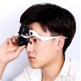 龍眼頭戴式維修放大鏡修鐘表帶LED燈高清雙眼式郵票鑒定20倍 麥琪精品屋