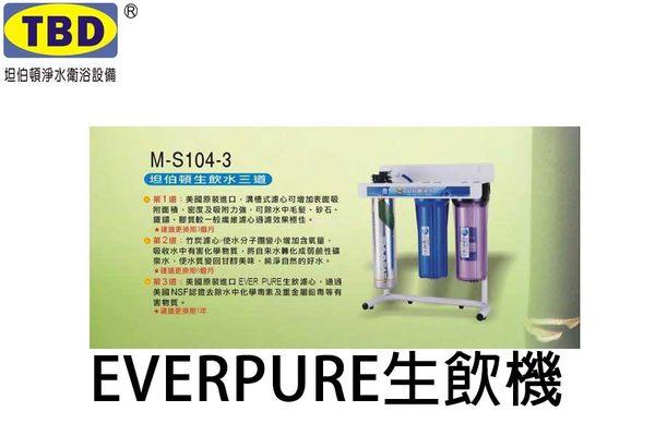 【 坦伯頓淨水】M-S104-3 生飲水 三道