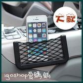 ❖i go shop❖ 大款 車用置物網 置物袋 收納袋 儲物網袋 整理袋【G0004-G】