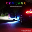 汽車警示燈車門流光燈led汽車裝飾燈通用流水導光條開門防撞防追爆閃警示燈 快速出貨