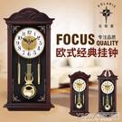 中式掛鐘客廳仿實木石英鐘歐式創意復古靜音擺鐘搖擺壁鐘錶CY『新佰數位屋』