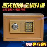 保險箱家用小型全鋼20投幣收銀密碼箱保險櫃辦公迷你防盜床頭  WD 時尚潮流