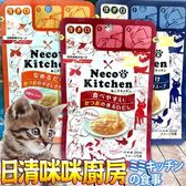 【培菓平價寵物網 】 日本日清》咪咪廚房系列肉泥貓餐包多種口味-30g/包