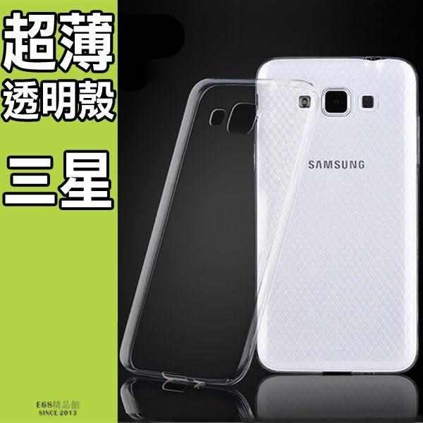 E68精品館【現貨】超薄 透明殼 三星 Grand Max Core Prime Alpha G850 手機殼 保護套 保護殼 果凍套